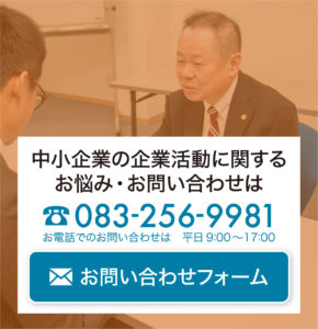 お問い合わせは083-256-9981 柳川経営研究所まで