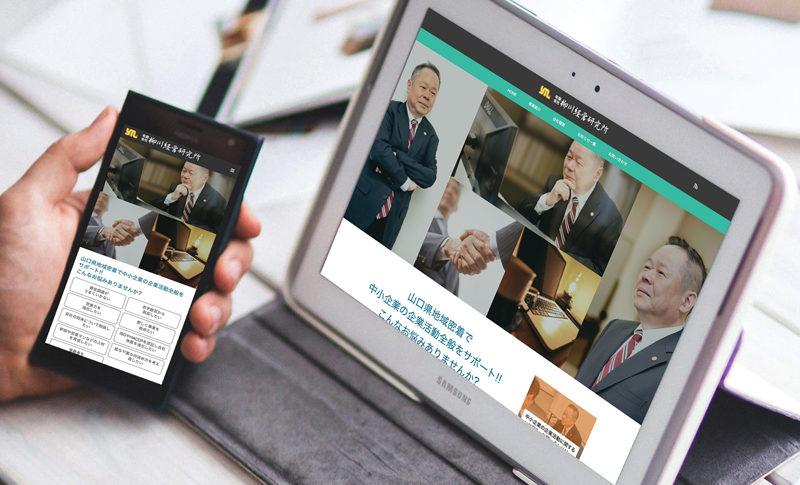 柳川経営研究所サイトPC・スマホ画像
